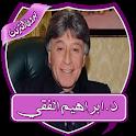 تحفيزات ابراهيم الفقي بدون نت icon