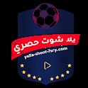 يلا شوت حصري | yalla shoot 7sry icon