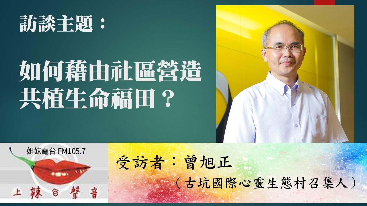 【廣播】曾旭正:如何藉由社區營造共植生命福田?
