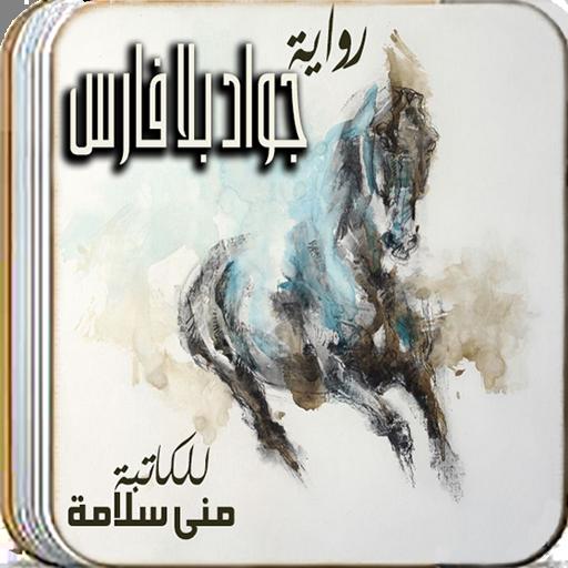 رواية جواد  بلا  فارس  د. منى سلامة