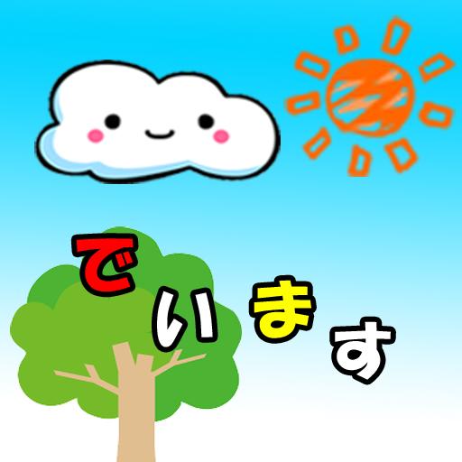DayMaster 動作 App LOGO-APP開箱王
