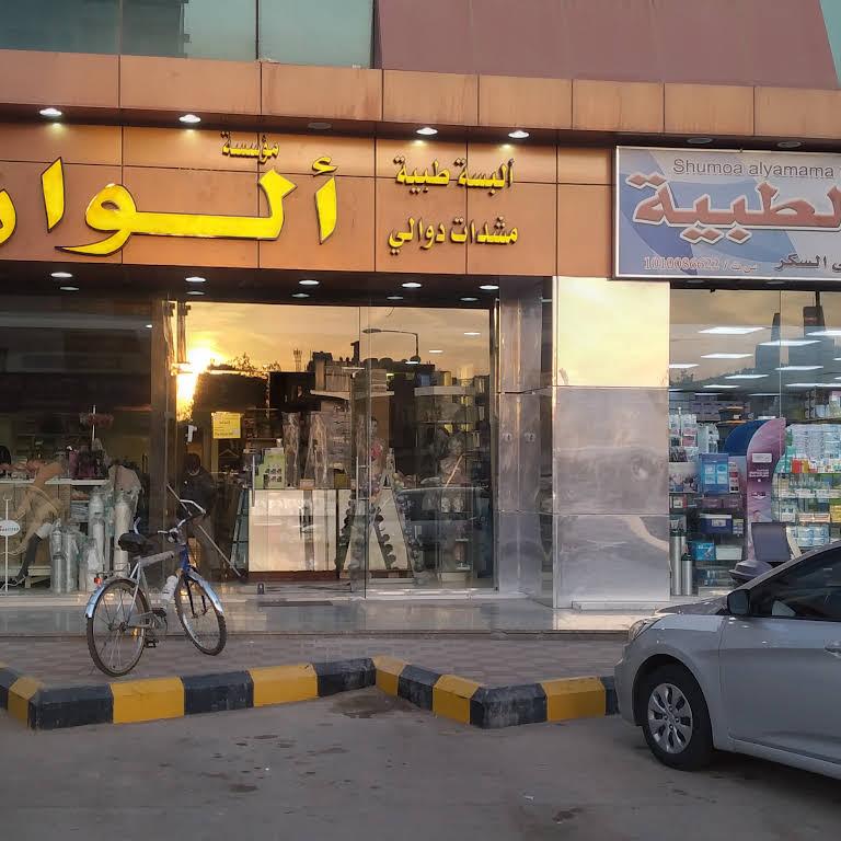 مؤسسة الوان التجهيز للمستلزمات الطبية متجر مستلزمات طبية في الرياض