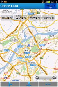公交问路 screenshot 4