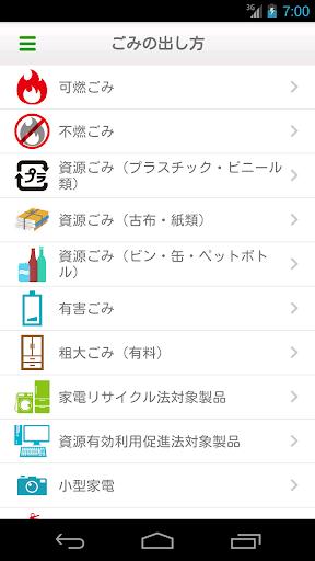 生活必備免費app推薦|入間市ごみ分別アプリ線上免付費app下載|3C達人阿輝的APP