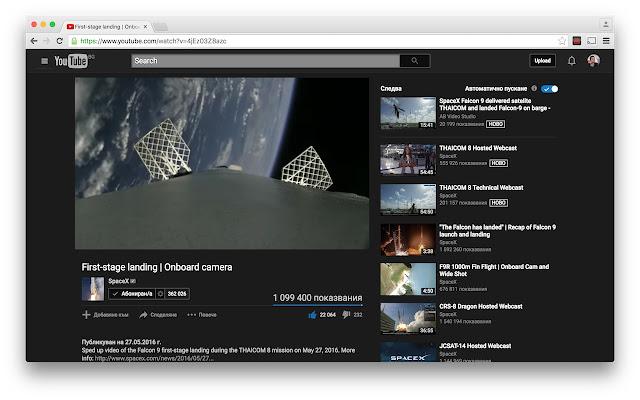 Youtube donosi tamni - dark mod