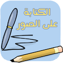 الكتابة على الصور icon