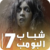Tải شباب البومب 7 miễn phí