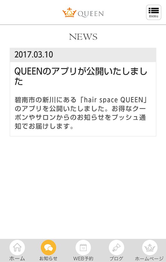 hair space QUEEN- screenshot