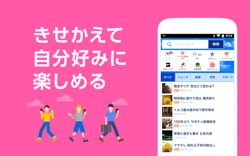 Yahoo! JAPAN screenshot 8