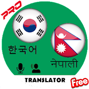 Nepali to Korean, Korean to Nepali Translator