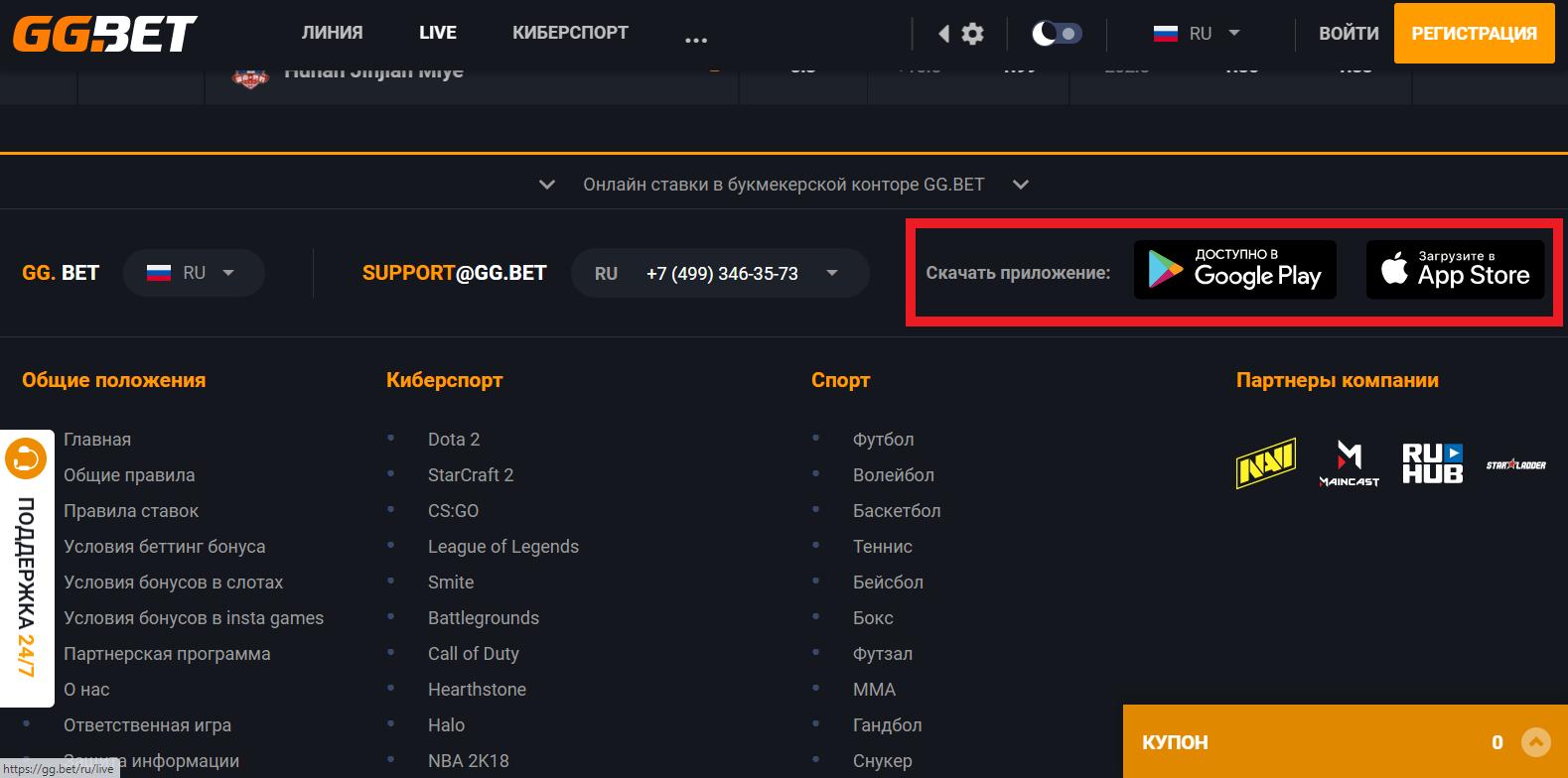 GGbet Андроид на официальном десктопном сайте БК