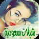 شيلات سعودية 2020 Download on Windows