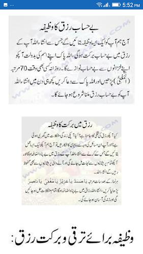Rizq k wazaif mujarrab APK | APKPure ai