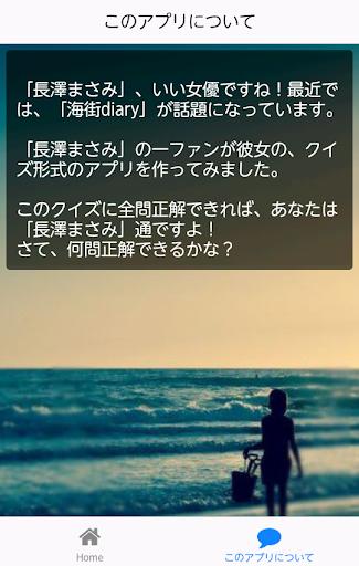 クイズfor長澤まさみ 海街diary 綾瀬はるか