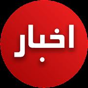 Persian News && Live TV - AKHBAR