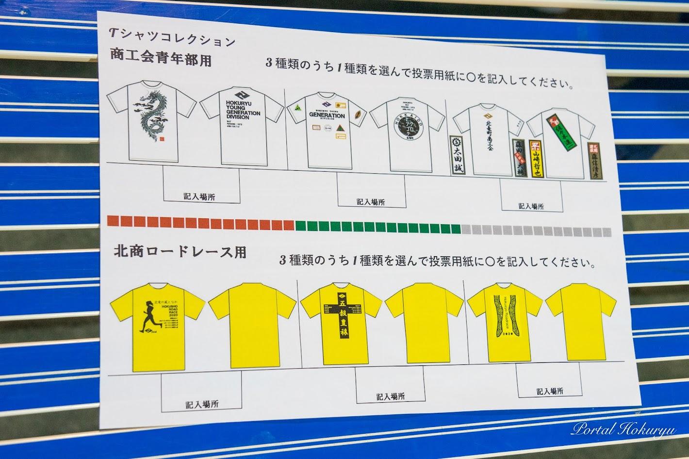 Tシャツコレクション投票用紙1