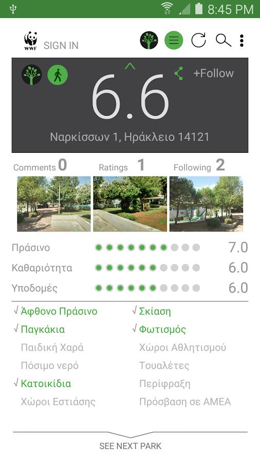 WWF GreenSpaces - στιγμιότυπο οθόνης