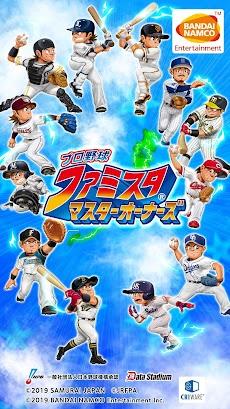 プロ野球 ファミスタ マスターオーナーズのおすすめ画像1