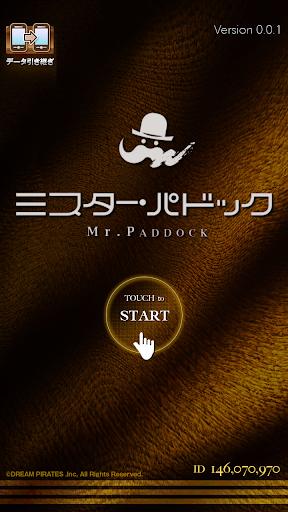 ミスターパドック-対戦表閲覧可能な競馬予想支援アプリ-