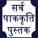 Marathi Recipes Book - 5000+ icon