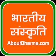 भारतीय धर्म, संस्कृति और दर्शन