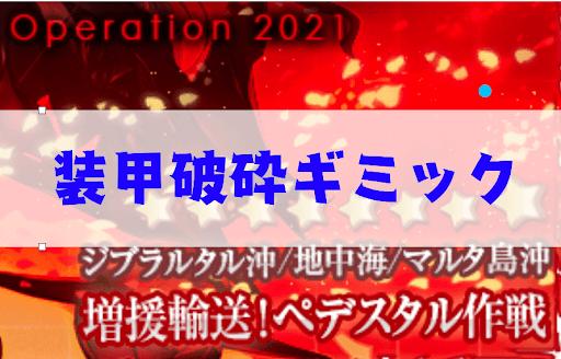 21年夏 E3-4装甲破砕ギミック