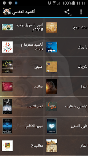Anasheed Mishary Rashid Alafasy 2.6 screenshots 1