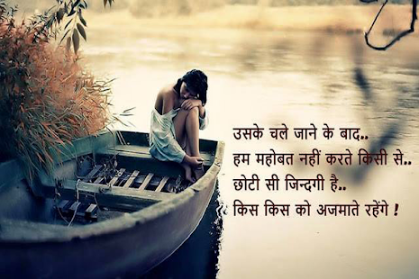 hindi bewafa shayari - náhled