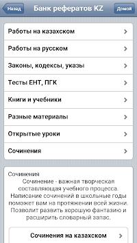 скачать Банк Рефератов kz apk apk com Банк Рефератов kz apk screenshot thumbnail 1