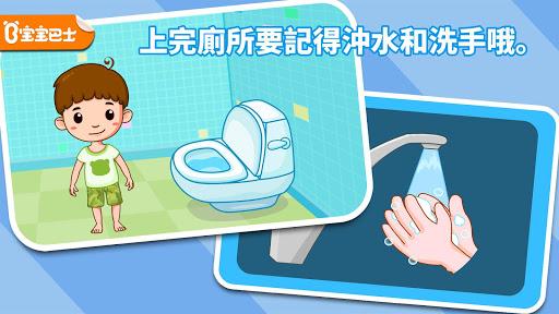 自己上廁所--養成好習慣-兒童教育遊戲