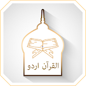 Al Quran with Urdu Translation ( Audio Mp3 )