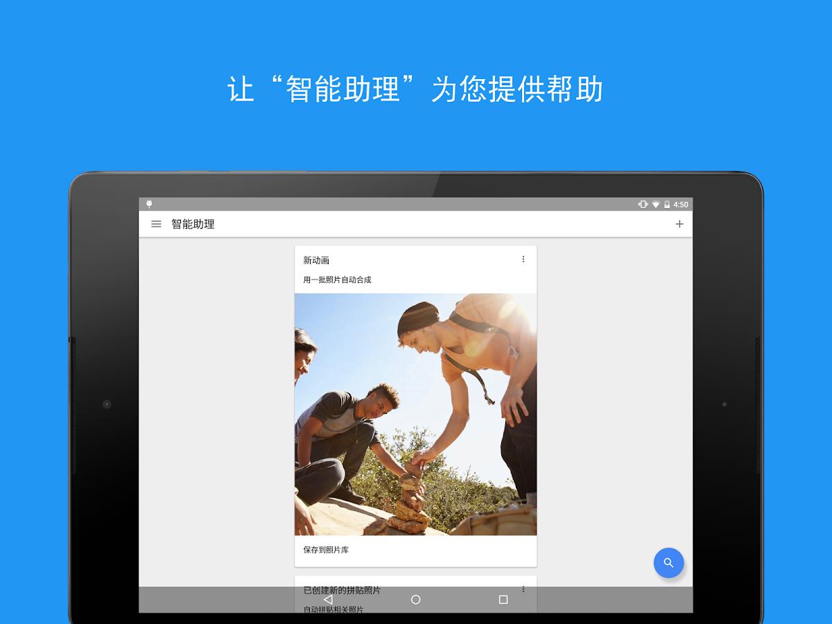 android bildersuche