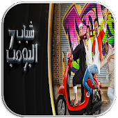 Tải شباب البومب 7 مسلسلات رمضان 2018 APK