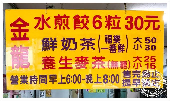 金龍水煎餃菜單