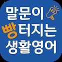 말문이 빵터지는 생활영어 -  영어회화, 무료영어, 기초영어, 기초영단어, 영어팝송 icon