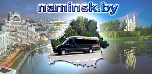 Новополоцк Полоцк Минск<br>Минск Полоцк Новополоцк<br>Онлайн-бронирование на маршрутку