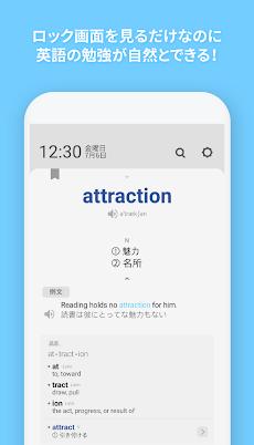 WordBit 英語 (気づかない間に単語力UP)のおすすめ画像2