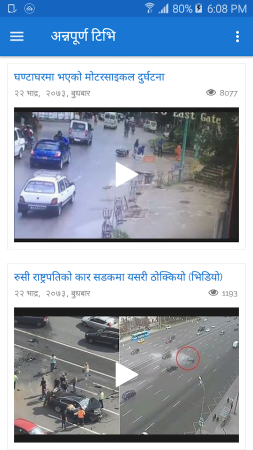 Annapurna Post- screenshot