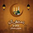 Ramadan k Masail - 100 Masail apk
