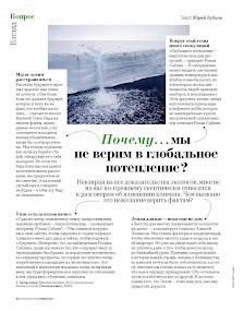 Psychologies Россия- screenshot thumbnail