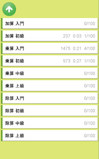 u672cu683c u866bu98dfu3044u7b97  screenshots 2