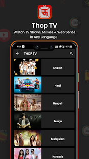 Thop TV : For Live TV and Cricket Score Screenshot