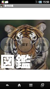 動物図鑑 screenshot 0