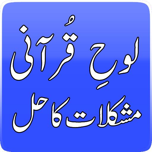 Loh-e-Qurani Mushkilat Ka Hal 書籍 App LOGO-APP試玩