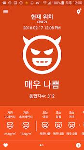 미세미세(미세/초미세먼지,위젯,WHO기준,8단계) - náhled