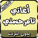 جديد أغاني تامر حسني icon