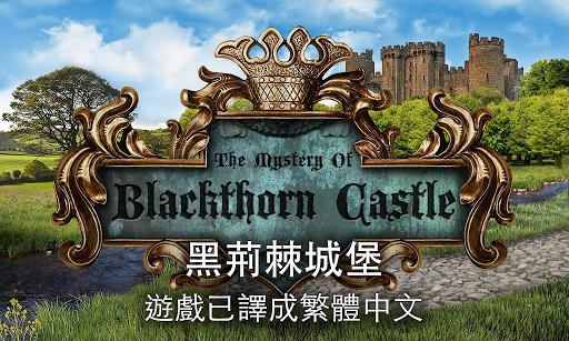 黑荊棘城堡