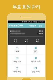 비타민CRM - 무료 회원 관리 프로그램