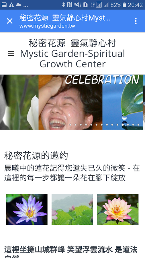 秘密花源MysticGardenTaiwan- screenshot
