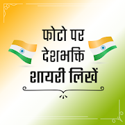 देशभक्ति शायरी Photo Par Desh Bhakti Shayari Likhe icon